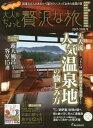 大人のちょっと贅沢な旅 '17-18冬 (RECRUIT SPECIAL EDIT)[本/雑誌] / リクルートホールディングス