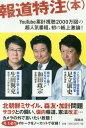 報道特注〈本〉[本/雑誌] / 生田與克/著 和田政宗/著 ...