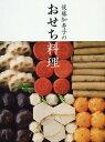 後藤加寿子のおせち料理[本/雑誌] / 後藤加寿子/著...