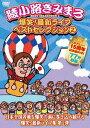 爆笑 最新ライブ ベストセレクション 2 DVD / 綾小路きみまろ