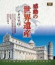感動の世界遺産 イタリア3[Blu-ray] / ドキュメンタリー