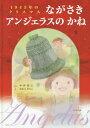 ながさきアンジェラスのかね 1945年のクリスマス / 中井俊已/ぶん おむらまりこ/え