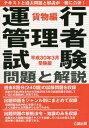 運行管理者試験 問題と解説 貨物編 平成30年3月受験版[本/雑誌] / 公論出版