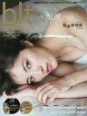 blt graph. vol.25 【表紙&ポスター】 松井珠理奈(SKE48) (TOKYO NEWS MOOK)[本/雑誌] / 東京ニュース通信社