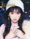 LARME (ラルム) 2018年1月号 【表紙】 渡辺梨加(欅坂46)[本/雑誌] (雑誌) / 徳間書店