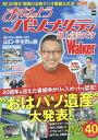 樂天商城 - おはようパーソナリティ道上洋三ですWal (ウォーカームック)[本/雑誌] / KADOKAWA