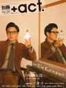 別冊 act. Vol.25 【巻頭特集】 小林賢太郎 (ワニムックシリーズ) 本/雑誌 (単行本 ムック) / ワニブックス