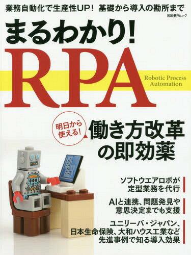 まるわかりRPA(日経BPムック)[本/雑誌]/日経コンピュータ/編集