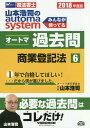 山本浩司のautoma systemオートマ過去問 司法書士 2018年度版6[本/雑誌] / 山本浩司/著