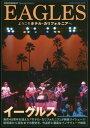 CROSSBEAT Special Edition イーグルス ようこそホテル・カリフォルニアへ (SHINKO MUSIC MOOK)[本...