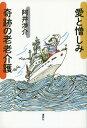 愛と憎しみ奇跡の老老介護[本/雑誌] / 阿井渉介/著