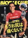 BiCYCLE CLUB(バイシクルクラブ) 2018年1月号 【付録】 ツイード柄フリースキャップ 本/雑誌 (雑誌) / エイ出版社
