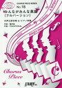 楽譜 みんながみんな英雄 女声三部合唱& (CHORUS PIECE SERI 18)[本/雑誌] / フェアリー