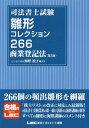 司法書士試験雛形コレクション266商業登記法 / 海野禎子/執筆 東京リーガルマインドLEC総合研究所司法書士試験部/編著