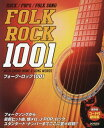 フォーク・ロック1001 コード付歌詞集 保存版[本/雑誌] / ドレミ楽譜出版社