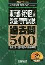 東京都 特別区〈1類〉教養 専門試験過去問500 2019年度版 (公務員試験合格の500シリーズ) 本/雑誌 / 資格試験研究会/編