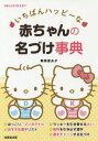 いちばんハッピーな赤ちゃんの名づけ事典 (HELLO!BABY)[本/雑誌] / 栗原里央子/著
