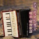 アコーディオンで奏でる戦前・戦後歌謡[CD] / オムニバス