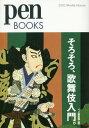そろそろ、歌舞伎入門。 (pen BOOKS 025)[本/雑誌] / ペン編集部/編
