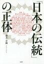 「日本の伝統」の正体[本/雑誌] / 藤井青銅/著