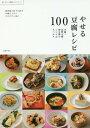 やせる豆腐レシピ100 豆腐・高野豆腐・粉豆腐のレシピがたっ...