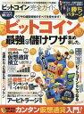 ビットコイン完全ガイド (100 ムックシリーズ 完全ガイ 205) 本/雑誌 / 晋遊舎