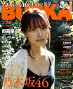 BUBKA (ブブカ) 2018年1月号 【表紙】 衛藤美彩...