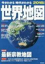 '18 今がわかる時代がわかる 世界地図 (SEIBIDO)[本/雑誌] / 成美堂出版