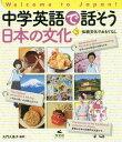 中学英語で話そう日本の文化 Welcome to Japan! 3[本/雑誌] / 大門久美子/編著
