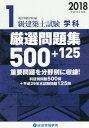 1級建築士試験 学科 厳選問題集500 125 本/雑誌 平成30年度版 / 総合資格学院/編