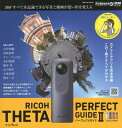 RICOH THETAパーフェクトガ 2 (impress mook DCM MOO) 本/雑誌 / インプレス