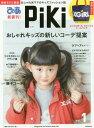 PiKi vol.1 【付録】 X-girl(エックスガール) トートバック (ぴあMOOK) 本/雑誌 / ぴあ