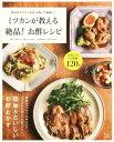 ミツカンが教える 絶品!お酢レシピ (TJ)[本/雑誌] / 宝島社