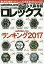 Watchfan.com 永久保存版 ロレックス 2017-2018 WINTER 永久保存版 (芸文ムック)[本/雑誌] / 芸文社