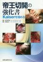 帝王切開の強化書 Kaiserを極める[本/雑誌] / 吉田好雄/監修 西島浩二/編集