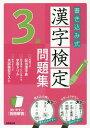 書き込み式漢字検定3級問題集 書き込みやすい文字が見やすい 〔2017〕 本/雑誌 / 成美堂出版