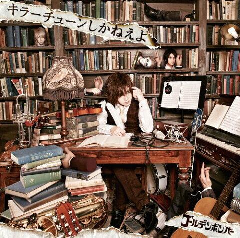 キラーチューンしかねえよ [CD+DVD][CD] / ゴールデンボンバー
