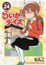 らいか・デイズ 24 (まんがタイムコミックス) (コミックス) / むんこ/著
