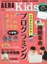 AERA with Kids 2018年1月号 【付録】 できたこと日記2週間シート 本/雑誌 (雑誌) / 朝日新聞出版