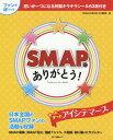 SMAPにありがとう! (マキノ出版ムック)[本/雑誌] / 「SMAPにありがと