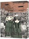 少女終末旅行 3[Blu-ray] / アニメ