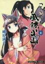 ここから風林火山 1 (まんがタイムコミックス) (コミックス) / 柳原満月/著