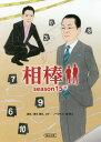 相棒 season15下 (朝日文庫)[本/雑誌] / 輿水...