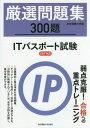 [書籍とのゆうメール同梱不可]/厳選問題集300題ITパスポート試験[本/雑誌] / 東京電機大学/編