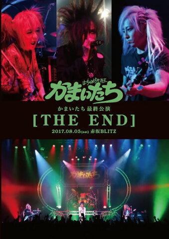 かまいたち最終公演「THE END」[DVD] / かまいたち