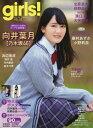 girls! pure idol magazine VOL.52 【表紙&巻頭】 向井葉月(乃木坂46) 【付録】 DVD、向井葉月/荻野由佳(NGT48) ポスター (双葉社スーパームック)[本/雑誌] / 双葉社