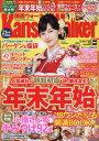 Kansai Walker 2018年1/5号 【表紙】 中条あやみ[本/雑誌] (雑誌) / KADOKAWA