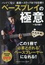 楽譜 ベースプレイの極意 DVD付[本/雑誌] (バンドで光る!基礎〜スラップまでを伝授!) / 石川俊介/著