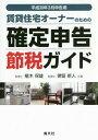 賃貸住宅オーナーのための確定申告節税ガイド 平成30年3月申告用[本/雑誌] / 植木保雄/共著 徳留新人/共著