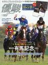 武豊vs外国人騎手!第62回有馬記念